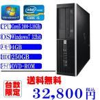 ショッピング中古 中古パソコン送料無料 HP 8200 Corei5-2400 3.1GHz/メモリ4G/HDD250G/DVD/リカバリ領域あり Win7 Pro 32ビット