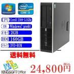 ショッピングOffice Office付 中古パソコン送料無料 HP 8200 Corei3-2100 3.1GHz/メモリ2G/HDD160G/DVD/リカバリ領域 Win7 Pro 64ビット