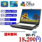 ショッピングOffice office付 送料無料 中古ノートパソコン 富士通 A8295 Core2Duo P8700 2.53GHz/2G/160G/DVD/15.4インチ液晶 無線あり Windows 7 Pro 32ビット