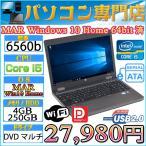 15.6型ワイド HP製 ProBook 6560b Core i5 2540M -2.6GHz 4GB HDD250GB マルチ 無線LAN付 MAR Win10 Home 64bit WPS Office付【テンキー,DisplayPort】