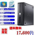 ショッピング中古 中古デスクトップパソコン 送料無料 DELL Vostro200 Core2Duo 2.33GHz メモリ4GB増設 HDD500GB DVDマルチ Windows 7 Pro 64ビット済リカバリー領域有り