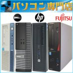 中古パソコン富士通 ESPRIMO/NEC Mate/HP ProDesk/DELL OptiPlex/  Intel 第四世代 Core i5 4570 3.2GHz 4GB 500GB MULTI Windows10 Pro 64bit