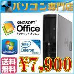 ショッピング中古 中古デスクトップパソコン 送料無料 HP 6000Pro Celeron Dual Core 2.50GHzメモリ2GB HDD160GB DVDドライブ Windows 7 Pro 32bit済 リカバリ領域あり