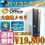 ショッピング中古 中古デスクトップパソコン 送料無料 office2013付 Windows7 Pro 32bit Fujitsu D581 第二世代2コア4スレッド i3 2100-3.10GHz メモリ4GB HDD160GB DVDドライブ