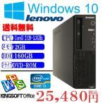 ショッピングOffice Office付 中古パソコン 送料無料 Windows10 アップグレード済 Lenovo MT-M 1578 現役Core i3-3.3GHz 160G 2G DVD