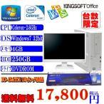 ショッピングOffice Office付 19インチ液晶搭載 送料無料 EPSON AT971 Celeron-2.6GHz メモリ4GB HDD250GB DVDドライブ Windows7 Pro 32bit済
