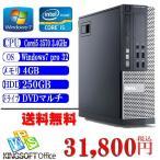 Office付 中古パソコン 送料無料高性能DELL OptiPlex 7010 第三代Corei5 3570 3.4GHz メモリ4G HDD160G マルチ Windows7 professional 32ビット済 リカバリDVD付