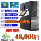 中古DELLパソコン Windows7 Professional 32ビット