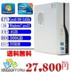 ショッピングOffice office付 中古デスクトップパソコン 送料無料 EPSON MR4000 Corei5 680-3.6GHz メモリ4GB HDD500GB DVD HDMI Win7 Pro 32ビット