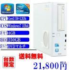 ショッピングOffice office付 中古デスクトップパソコン 送料無料 EPSON AT980 Corei3-3.2GHz メモリ4GB HDD250GB DVDマルチ Windows 7 Pro 32ビット