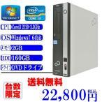 ショッピングOffice Office付 中古パソコン 送料無料 富士通 D582/E 第二世代Corei3 2120 3.3GHz メモリ2GB HDD160GB DVD Windows7 Pro 64ビット済