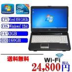 ショッピングOffice 送料無料 Office付 中古ノートパソコン 富士通 LIFEBOOK A550/B Corei5-560M 2.66GHz/2G/160G/DVD/テンキ−/15.6型ワイド リカバリ領域 Windows 7 Pro 32ビット