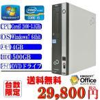 ショッピングOffice Office付 中古パソコン 送料無料 富士通 ESPRIMO D751 Core i5 2400-3.1GHz メモリ4GB HDD500GB DVD Windows7 Professional 64ビット済