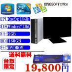 ショッピング中古 中古19インチ液晶パソコンセット office2016付 送料無料 富士通 D5295 Core2Duo-2.93GHz メモリ2GB HDD160GB DVD Windows7 Professional 32ビット