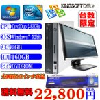 ショッピング中古 中古22インチ液晶パソコンセット office2016付 送料無料 富士通 D5295 Core2Duo-2.93GHz メモリ2GB HDD160GB DVD Windows 7 Professional 32ビット