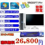 ショッピングOffice Office付 19インチ液晶搭載 送料無料 富士通 Fujitsu-D750A Corei3-3.07GHz メモリ4GB HDD160GB マルチ Windows7 Pro 32ビット済