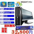 ショッピング中古 中古デスクトップパソコン22インチ液晶セット 送料無料 HP6200 Elite SFF 第二代Corei3-3.3GHz メモリ2GB HDD160GB Windows7 pro 32bit済 キーボード マウス付