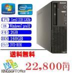 ショッピングOffice Office付 中古パソコン 送料無料 Lenovo MT-M 1578 現役Core i3-3.3GHz 160G 2G DVD Windows7 Professional 32ビット済