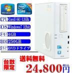 ショッピングOffice office付 中古デスクトップパソコン 送料無料 EPSON AT980 Corei5 3.33GHz メモリ4GB HDD250GB DVD Windows 7 Pro 32ビット