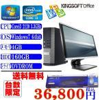 ショッピングOffice Office 中古22インチ 送料無料DELL OptiPlex 790 Corei3-3.3GHz メモリ4G HDD160G DVD Win7 pro64ビット済 キーボードセット付
