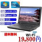 ショッピングOffice office付 送料無料 中古東芝ノートパソコン toshiba L41 Corei3 -M350 2.27GHz/2GB/160G/DVD/15.6インチ液晶 Windows7済