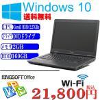 ショッピングOffice office付 送料無料 中古東芝ノートパソコン toshiba L41 Corei3 -M350 2.27GHz/2GB/160G/DVD/15.6インチ液晶 Windows 10 64bit済