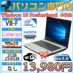 12.1型 NEC製 VB-F Celeron 887-1.5GHz メモリ2GB HDD250GB 無線LAN付 Windows10 Pro 64bit WPS Office付【HDMI,USB3.0】