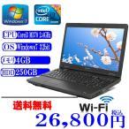 ショッピングOffice office付 送料無料 中古ノートパソコン toshiba L42 Corei3 -M370 2.4GHz/4GB/250G/DVD/15.6インチ液晶 Windows7済