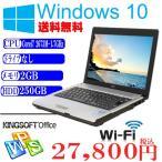 ショッピングOffice Office付 Windows 10済 中古ノートパソコン NEC VB-D Corei7 2673M 1.7GHz/2GB/250GB/12.1インチ液晶 無線