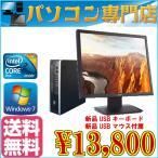 ショッピング中古 中古デスクトップパソコン19インチ液晶セット 送料無料 小型HP 8000 Elite Core2Duo-2.93GHz メモリ4GB HDD320GB Windows 7 新品キーボード マウス付