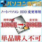 ノートパソコンHDD変更オプション 内蔵2.5インチHDD160GB⇒500GBへ変更 【32bitと64bit対応】★単品購入不可★