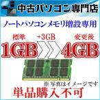 ノートパソコン増設オプション メモリ1GB⇒4GBへ変更 プラス3GB 【32bitと64bit対応】★単品購入不可★