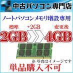 ノートパソコン増設オプション メモリ2GB⇒4GBへ変更 プラス2GB 【32bitと64bit対応】★単品購入不可★