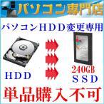 デスクトップ ノートパソコンHDD変更オプション HDD⇒新品SSD240GBへ変更 【32bitと64bit対応】★単品購入不可★