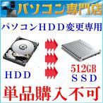 デスクトップ ノートパソコンHDD変更オプション HDD⇒大容量新品SSD512GBへ変更 【32bitと64bit対応】★単品購入不可★