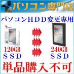 デスクトップ ノートパソコンHDD変更オプション 新品SSD120GB⇒新品SSD240GBへ変更 【32bitと64bit対応】 ★ 単品購入不可 ★