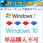 デスクトップ ノートパソコンOSオペレーティング変更オプション Windows 7⇒Windows 10 Home(ライセンスキー付) へ変更 【32bitと64bit対応】★単品購入不可★