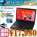 送料無料 中古ノートパソコン 東芝本体 Toshiba L41 Core i3 2.26GHz/大容量4GB/160GB/DVDドライブ/15インチワイド大画面  Windows7 or Windows10