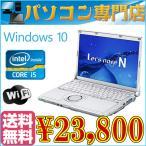レッツノートパソコン 送料無料 Panasonic CF-N10 第二世代Core i5 2.50GHz/メモリ4GB/HDD250GB/12.1W/Windows7 or Windows10 64bit B5サイズパナソニック