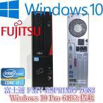 ショッピング中古 中古パソコン 送料無料 富士通 D752 Core i5第3世代 3470-3.20GHz メモリ4GB HDD500GB DVDマルチ  Windows7 Windows10
