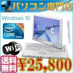レッツノートタッチパネルパソコン 送料無料 Panasonic CF-C1 Core i5 2.40GHz/メモリ4GB/HDD320GB/12.1W/タッチペン付/Windows10 64bit B5サイズ パナソニック