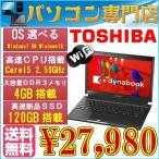 高速新品SSD搭載東芝ノートパソコン 送料無料 Toshiba R731 第二世代Corei5-2520 2.50GHz/4GB/120GB/マルチ/無線 13.3インチ Windows 7&Windows 10 本体