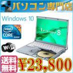 レッツノートパソコン 送料無料 Panasonic CF-S9 Core i5 2.40GHz/メモリ4GB/HDD250GB/マルチ/12.1W/Windows7 or Windows10 64bit B5サイズパナソニック
