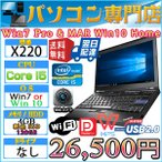 12.1型 ThinkPad X220 Core i5 2520M-2.5GHz 4GB 新品SSD120GB 無線LAN付 Win7Pro & MAR Win10 Home 64bit WPS Office付【DisplayPort、Webカメラ,WiMAX】