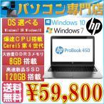 送料無料 テンキー付ノートPC本体 HP ProBook 450 G1 Core i5-4200M/2.5GHz 大容量メモリ8GB 新品SSD120GB マルチ 15.6インチワイド液晶 Windows7 Windows10