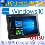 中古ノートパソコン Windows 7搭載パソコン