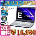 ワイド大画面 中古パソコン Win7 Windows10可能