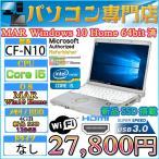 高速SSD搭載レッツノートパソコン 送料無料 Panasonic CF-N10 第二世代Core i5 2.50GHz/メモリ4GB/SSD128GB/Windows10 Home 64bit パナソニック