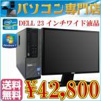 中古パソコン 23インチワイド液晶セット 送料無料 爆速DELL OptiPlex7010 Corei5-3570 3.40GHz メモリ4GB HDD500GB Windows 7 Pro 64bit
