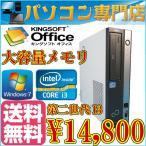 30台限定中古パソコン 送料無料Windows7 Pro 32bit Fujitsu D551/D 第二世代2コア4スレッド i3 2120-3.30GHz メモリ2G HDD160G DVDドライブ